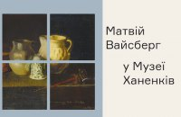 В Музее Ханенко состоится выставка Матвея Вайсберга