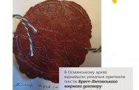Найдены оригиналы текстов Брест-Литовского мирного договора и ратификации Скоропадского