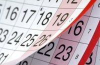 В Ровно ближайшие выходные объявили рабочими днями