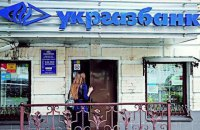МФК підписала договір з Укргазбанком у рамках підготовки його приватизації