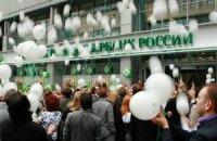 """""""Сбербанк Росії"""" невдало пожартував у Twitter"""