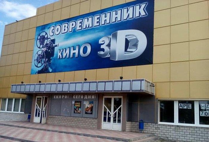 Кинотеатр Современник, Северодонецк