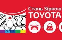 Стань зіркою Toyota!