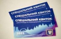 """""""Киевтеплоэнерго"""" отрицает причастность к продаже фейковых спецпропусков"""