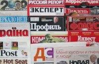 Печатные СМИ: Коррупция между Западом и Россией