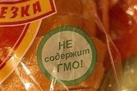Рада ввела обязательную маркировку продуктов по содержанию ГМО