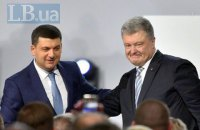 Groysman distances from Poroshenko, mentions conflict