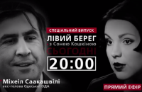 Mikheil Saakashvili in special issue of Left Bank with Sonya Koshkina