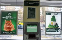 EBRD to prepare Oshchadbank for partial privatization