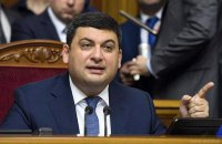Ukrainian cabinet to terminate economic cooperation agreement with Russia