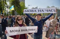 Parliament passes law on Ukrainian language