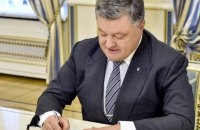 Poroshenko decrees non-extension of friendship treaty with Russia