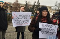 Low-key protest against National Militia held in Kyiv