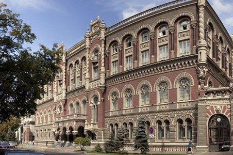 Ukraine's international reserves down by $230m