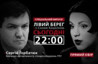 Special prosecutor on Sonya Koshkina's Left Bank talk show