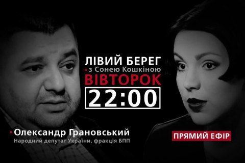 MP Hranovskyy on Sonya Koshkina's Left Bank talk show