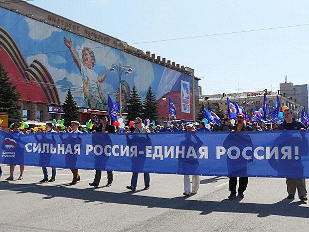 1 May rally by United Russia's supporters in Perm
