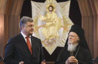 Ukrainian president, Patriarch Bartholomew sign cooperation agreement