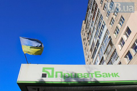 Privatbank to transfer 90% of profit in dividends to state