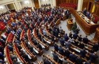 70% of Ukrainians disapprove of parliament – survey