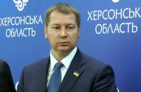 President dismisses Kherson regional governor