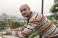 Russian journalist Arkadiy Babchenko killed in Kyiv - police