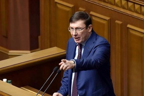 "Lutsenko admits not receiving ""do not prosecute list"" from US envoy"