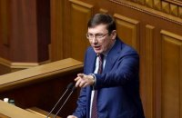 "Lutsenko admits not receiving ""do not prosecute list"" from US envoy"