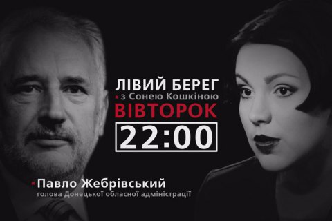 Sonya Koshkina's Left Bank show to host head of Donetsk administration