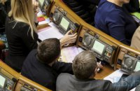 "Parliament gives first reading to ""anti-Kolomoyskyy"" bill"