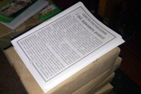 SBU uncovers organized network fueling religious bigotry
