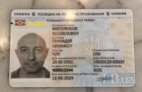 Businessman Bogolyubov secures Ukraine residence permit
