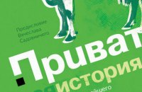 The spectacular rise and fall of PrivatBank