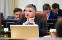 Interior Minister denies conflict with Poroshenko