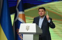 Groysman says planning to run for parliament