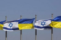 Ukraine, Israel sign free trade agreement