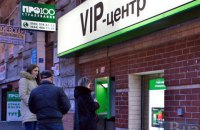 Privatbank resumes corporate clients' transfers