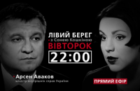 Sonya Koshkina's Left Bank show to host interior minister