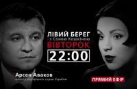Sonya Koshkina's Left Bank show to host interior minister