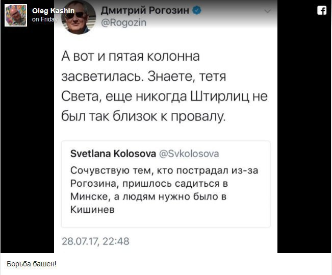 "Rogozin said: ""And now the fifth column exposed itself. You know, aunt Sveta, [Soviet spy book character] Stierlitz was never as close to failure"". He was replying to a tweet by Svetlana Kolosova, who said: ""I regret someone had to suffer because of Rogozin, we had to land in Minsk while people had to be in Chisinau."""