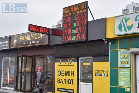 National Bank sells $238m in one day to support hryvnya