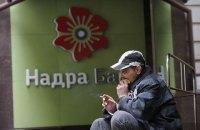Deposit Guarantee Fund, KPMG probed who drove Nadra Bank into bankruptcy – FinClub