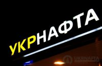 Ukrnafta's supervisory board concedes to financial restructuring