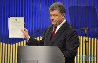 Ukrainian president signs law on State Investigation Bureau