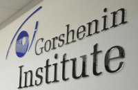"Gorshenin Institute to host roundtable ""Decentralisation 2020. Turbo mode"""