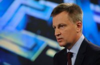 Attacks on anti-graft agencies stain Ukraine - Nalyvaychenko