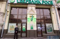 Groysman pledges adequate response to Russia's Sberbank