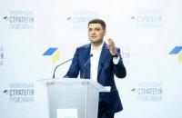 Ukrainian PM's party presents election list
