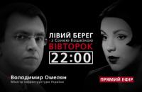 Infrastructure minister on Sonya Koshkina's Left Bank talk show