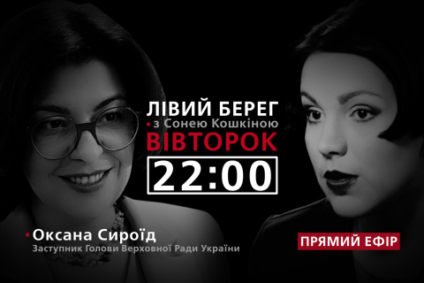 Parliament deputy speaker on Sonya Koshkina's talk show tonight